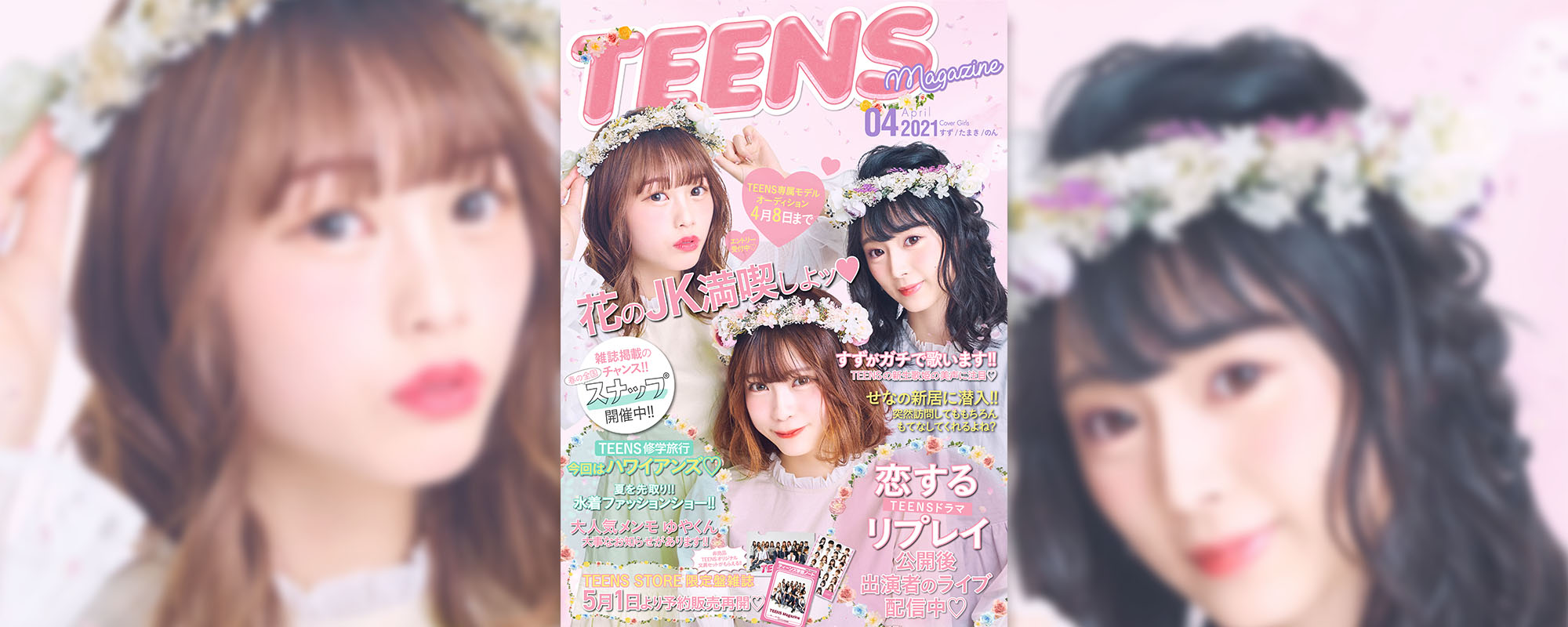 TEENS-ティーンズ